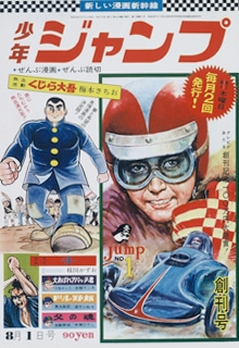 File:Jump-Cover-1.jpg