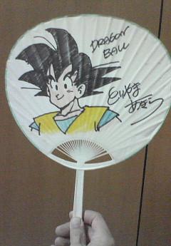 File:Akira Toriyama Autograph 7 by goku6384.jpg