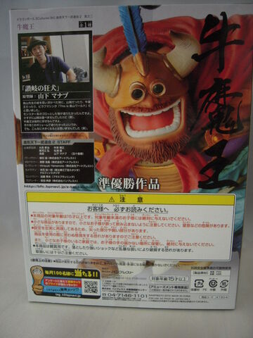 File:SCULTURES-Vol2-OxKingBanpresto-packageback2012.JPG