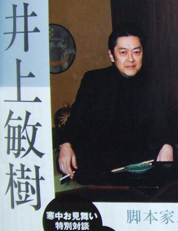 File:ToshikiInoue5.jpg
