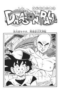 Goku vs. Tenshinhan chap176