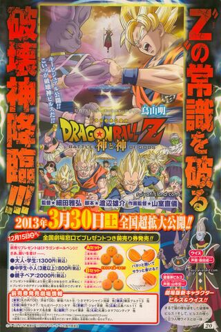 File:Dragon-Ball-Z-Battle-of-Gods-Scan-04.jpg