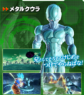 Meta Cooler XV2 Charatcer Scan