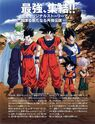 The Battle of Gods theatrical booklet