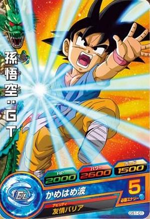 File:GT Goku Heroes 4.jpg