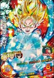 File:Super Saiyan Goku GT Heroes 5.jpg