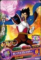 File:King Vegeta Heroes 7.jpg