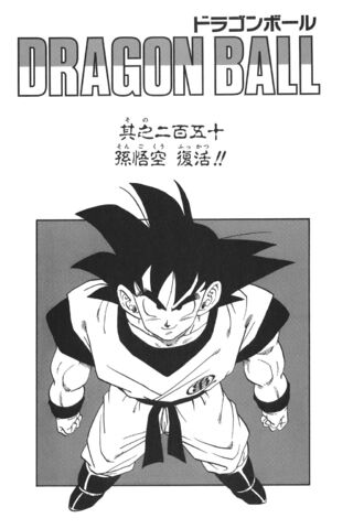 File:Goku Returns! Again!.jpg