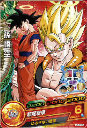 File:Fusion Heroes 29.png