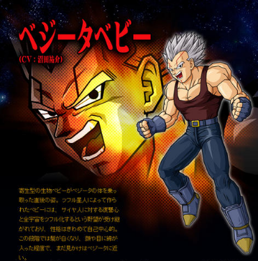 File:Baby Vegeta BT3 Profile.PNG
