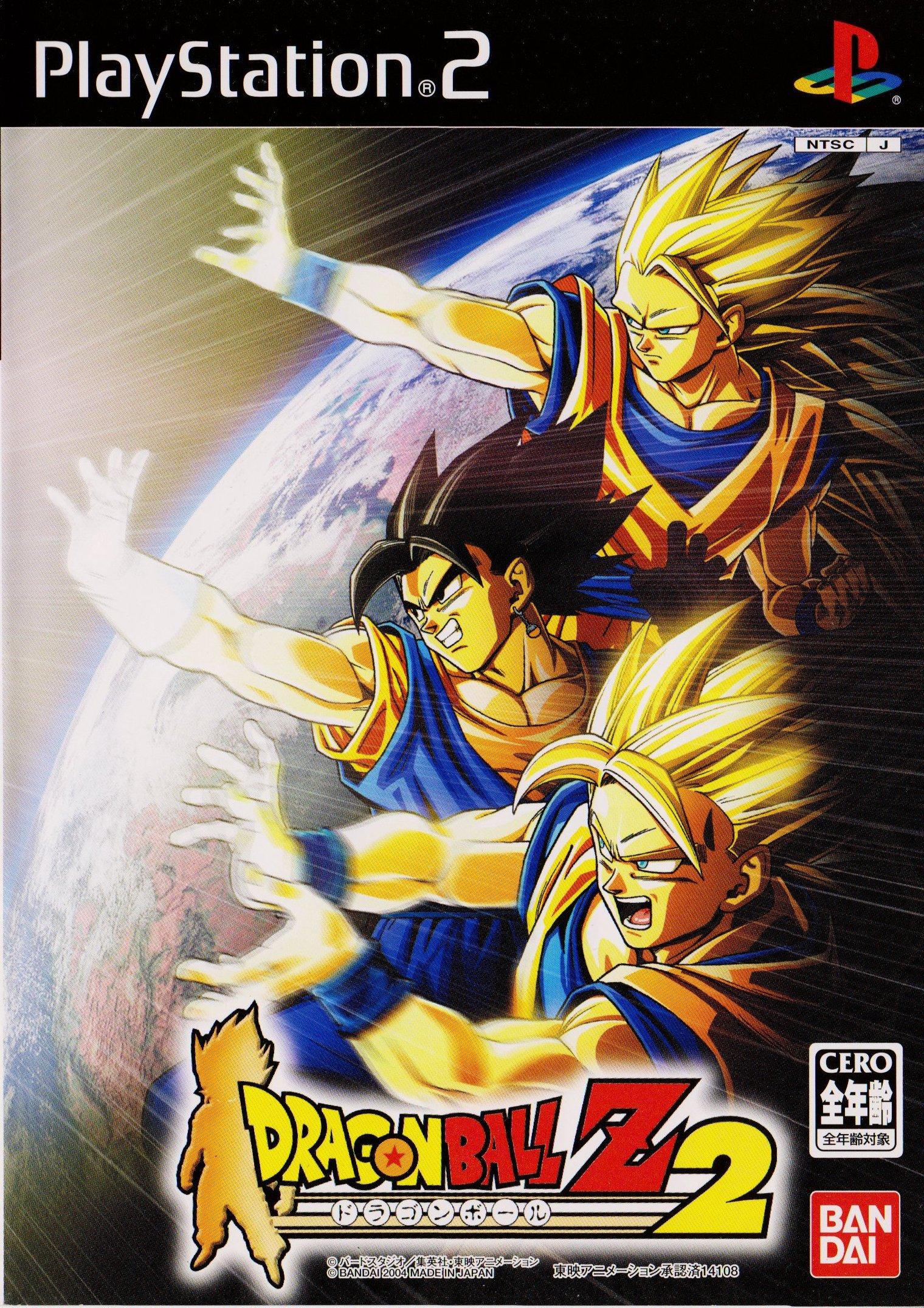 File:DBZ2V Cover.jpg