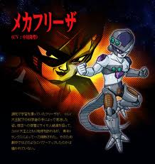 File:Mecha Freeza.jpg