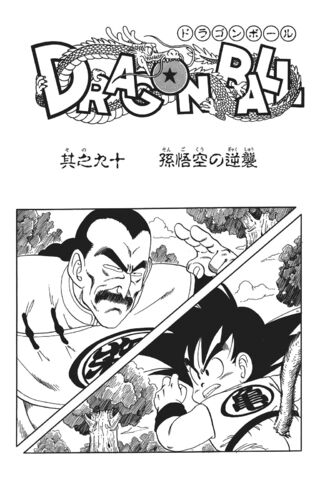 File:Son Goku Strikes Back.jpg