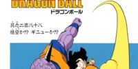 Goku or Ginyu?!