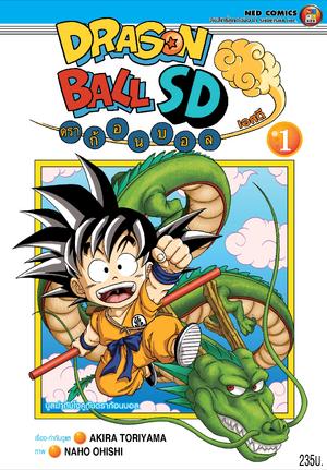 Kết quả hình ảnh cho Dragon ball SD