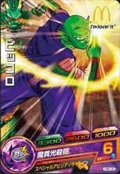 File:Piccolo Heroes 9.jpg