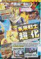 V Jump Scan translated