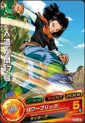File:Android 17 Heroes 2.jpg