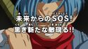 SOS From the Future! Trunks
