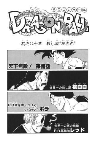 File:Taopaipai the Assassin.jpg