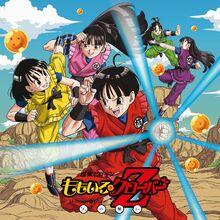 Z no Chikai Z edition