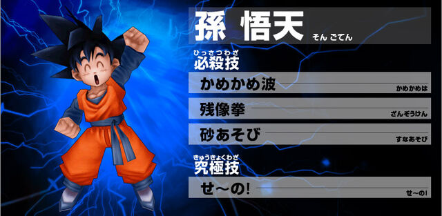 File:Goten Ultimate Butoden.jpg