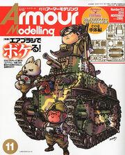 ArmourModellingCover1
