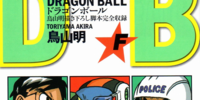 Dragon Ball Volume 'F'