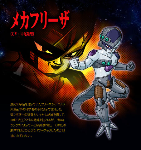 File:Mecha Frieza BT3.jpg
