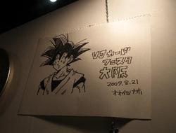 File:OoishiGokuAutograph.jpg