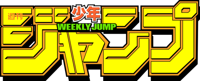 File:800px-Logo Weekly Shonen Jump svg.png