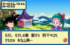 File:Dragon Ball WonderSwanColor 003.PNG