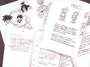 File:GokuDensetsuBook.jpg