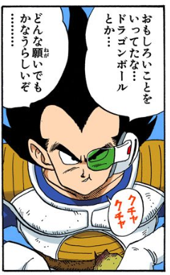 File:Vegeta debut 2.png