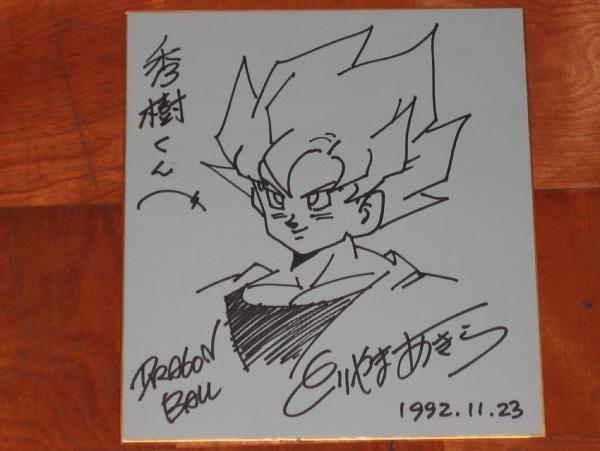 File:Akira Toriyama Autograph 16 by goku6384.jpg
