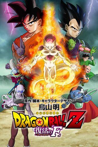 Dragonball Z Resurrection F Deutsch Stream