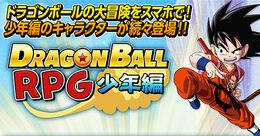 DragonBallRPGLogo