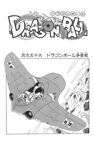 File:The Dragon Ball Scramble.jpg