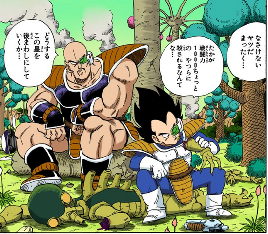 File:Vegeta debut 1.png