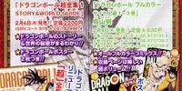 Dragon Ball (franchise)