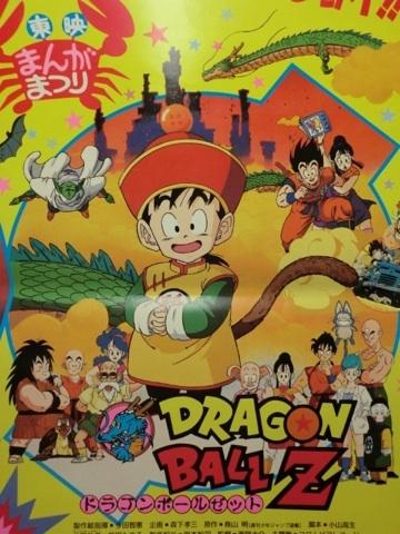 File:GohanPoster(MangaFestivalZAnimeCartoonAkko-chan-jiban.png