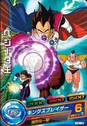 File:King Vegeta Heroes 6.jpg