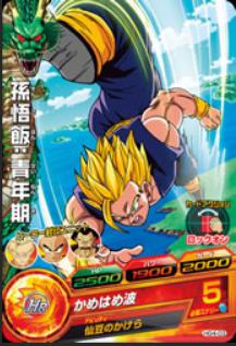 File:Super Saiyan 2 Gohan Heroes 21.png