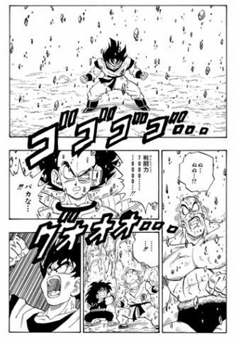 File:GokuPowersUp1(Manga).png