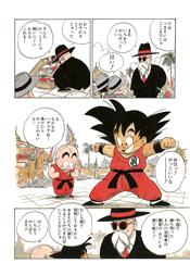 Gokukuririnbudokai