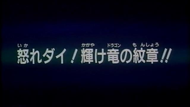 File:Dai 03 title card.jpg