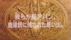 Dai 12 title card