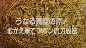 Dai 11 title card
