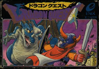 File:Dragon-quest-box-art.jpg