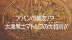 Dai 30 title card
